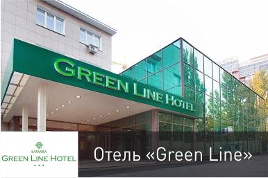 Отель «Green Line»